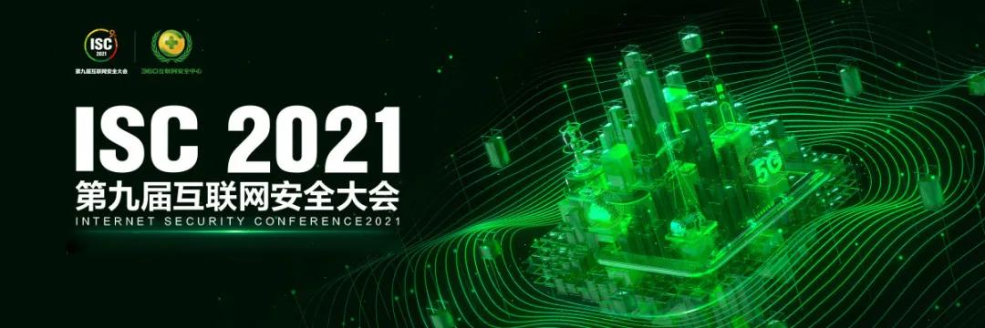中国人工智能安全创新峰会聚焦ISC 2021,共引AI时代热潮