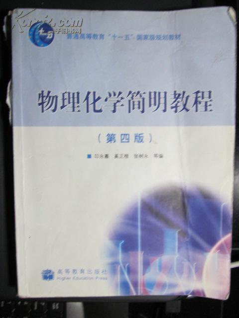 物理化学 - 高等教育出版社图书  免费编辑   修改义项名