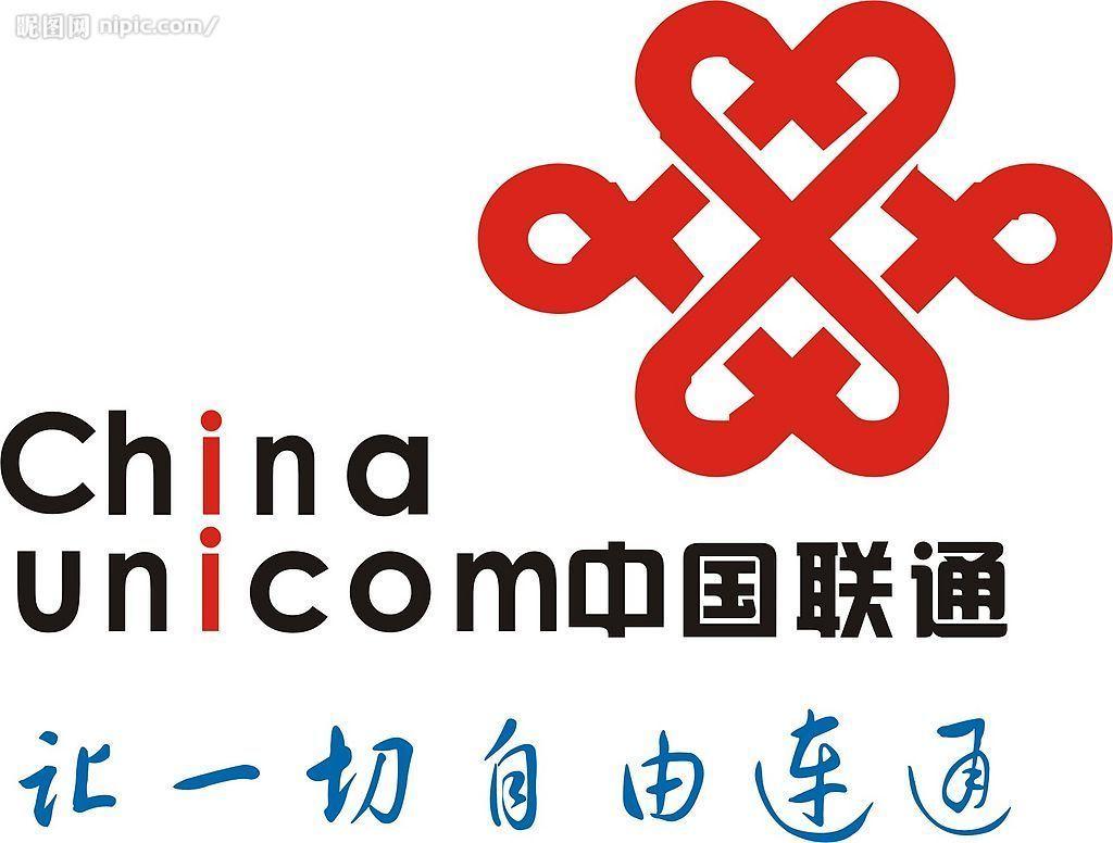 中国联通官网_中国联通集团公司官网-