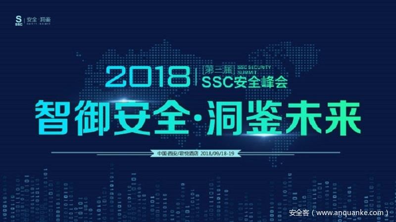 成都立即博娱乐德带您一起解析:2018第三届SSC安全峰会