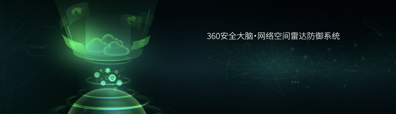 360安全大腦