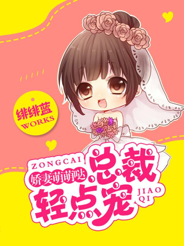 [花语书坊]绯绯蓝小说《娇妻萌萌哒:总裁老公轻点宠》全本在线阅读