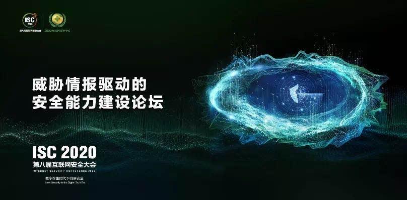 ISC 2020威胁情报驱动的安全能力建设论坛:以威胁情报能力预判、阻断安全风险