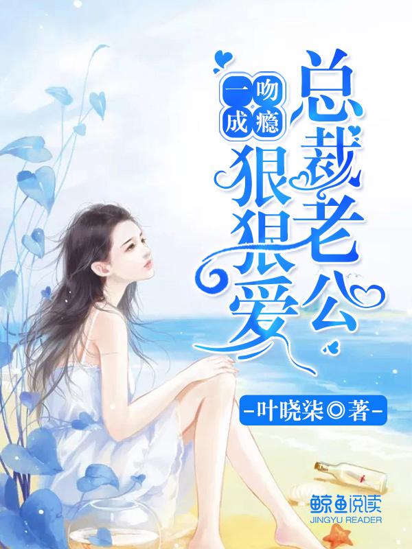 [花语书坊]叶晓柒小说《一吻成瘾:总裁老公狠狠爱》全本在线阅读
