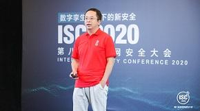 """ISC 2020周鸿祎首提""""八大方法"""": 基础设施是未来五到十年持续提升安全能力的载体"""