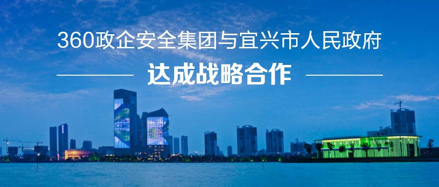 360政企安全集团与宜兴市人民政府达成战略合作,打造城市安全大脑运营中心!