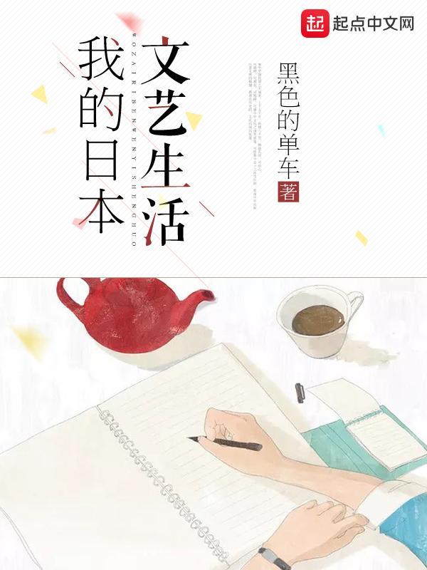 我的日本文艺生活