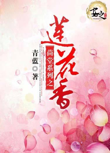 茴棠系列之莲花香