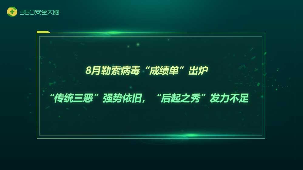 """8月勒索病毒""""成绩单""""出炉:""""传统三恶""""强势依旧,""""后起之秀""""发力不足"""